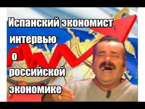 Испанский экономист рассказывает о российском экономическом чуде.