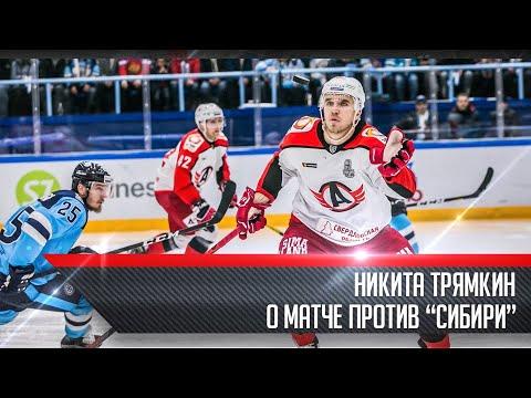 """Никита Трямкин о матче против """"Сибири"""""""