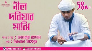 Download নীল দরিয়ার মাঝি । Nil Doriyar Majhi ।Iqbal Mahmud । New Bangla Islami Song 2017 3Gp Mp4