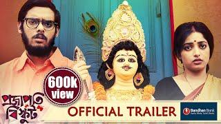 Projapoti Biskut | Bengali Movie | Official Trailer 2017 | Anindya.