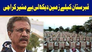Waseem Akhtar announced new development projects in karachi | GTV News