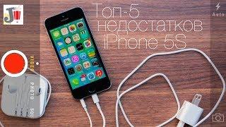 Топ-5: минусы и недостатки iPhone 5S