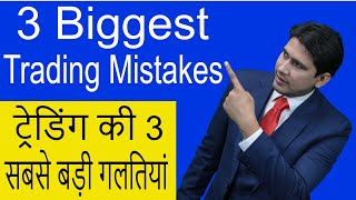 3     3 Biggest Trading Mistakes in hindi
