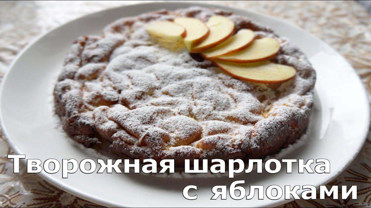 Творожная шарлотка с яблоками рецепт с пошаговым фото в духовке