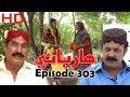 Haryani Ep 303  Sindh TV Soap Serial     HD1080p  SindhTVHD Drama