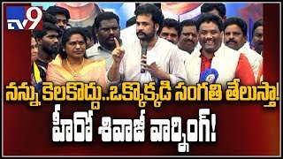 Hero Sivaji speech at Rajyanga Parirakshana Maha Rally in Guntur