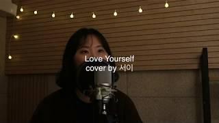 Justin Bieber Love Yourself By 서이 Seoyi