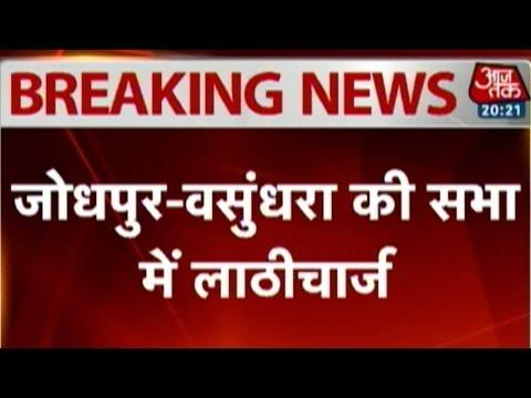 Police Lathicharge People At Rajasthan Cm Vasundhara Raje's Meeting video