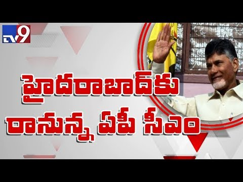 AP CM Chandrababu Naidu to visit Hyderabad today - TV9