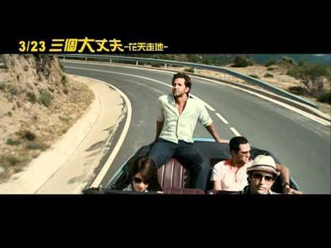 【三個大丈夫~花天走地】Bossa Nova紓壓版MV