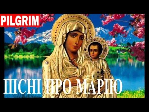 Найкращі укр. пісні про Марію 💗 29 | Best Ukrainian songs ab. Mary