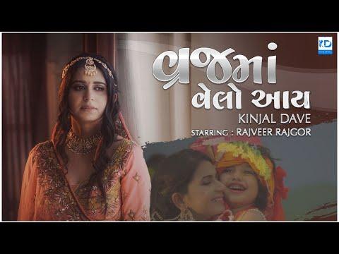 Vraj Ma Velo Aay - Kinjal Dave | Official Video Song | KD Digital