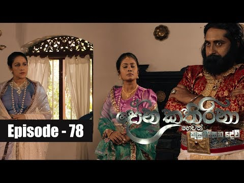 Dona Katharina | Episode 78 10th October 2018