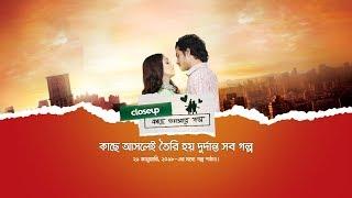 Closeup Bangladesh   Kache Ashar Golpo 11s