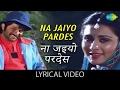 Na Jaiyo Pardes With Lyrics | न जइयो परदेस गाने के बोल | Karma | Anil Kapoor/Poonam Dhillon