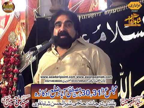 Zakir Sayed Zargham abbas majlis Aza 30 march 2019 Mustafa Abad Sher Garh Okara