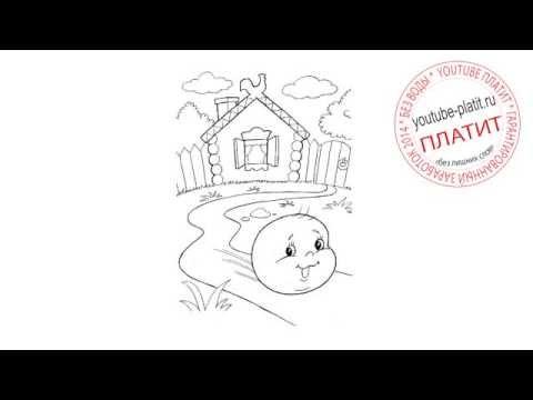 Видео как нарисовать сказку Колобок