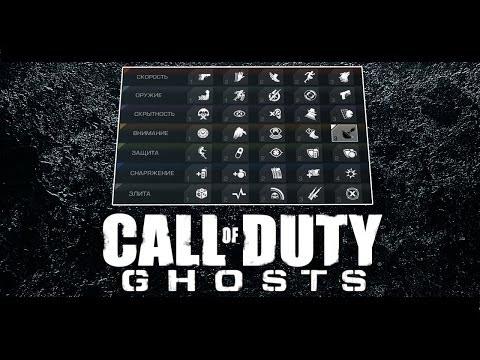 Перки в Call of Duty Ghosts - новинки!