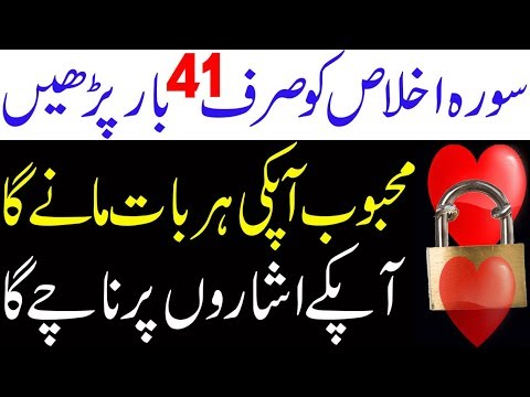 mohabbat ka powerful wazifa | wazifa for love | kisi ko apna banane ka wazifa