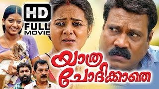 Yathra Chodikkathe Malayalam Full Movie 2016 | Kalabhavan Mani | Latest Release HD Malayalam Movie