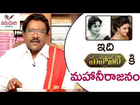 Paruchuri Gopala Krishna TRIBUTE to Mahanati Savitri | Nag Ashwin | Keerthi | Paruchuri Palukulu