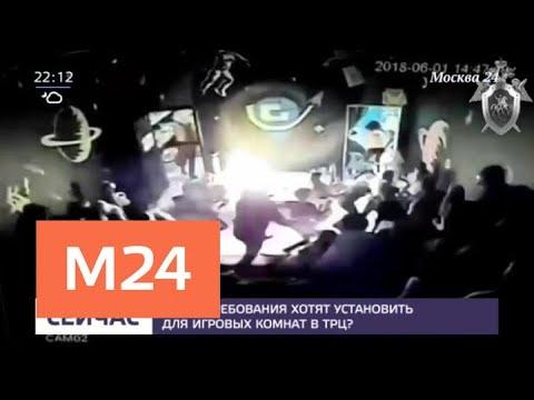 В Мосгордуме обсудили ужесточение требований для игровых комнат в ТРЦ - Москва 24