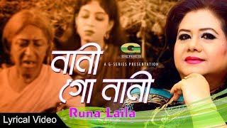 Evergreen Bangla Song | Nani Go Nani | By  Runa Laila | Official Lyrical Video