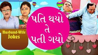 Pati Thayo Te Patee Gayo Husband Wife Jokes Comedy Scenes from Superhit Gujarati Natak