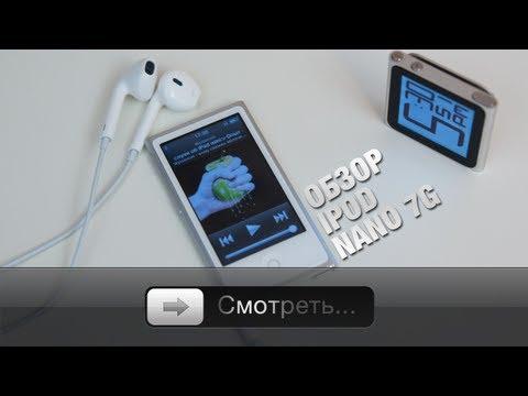 Полный обзор iPod nano 7G