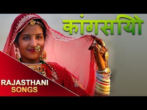 Kaangsiyo | Rajasthani Songs | MP3 | Marwadi Super Hit Geet
