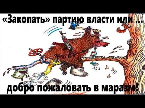 «Закопать» партию власти или…добро пожаловать в маразм!