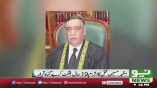 19 Sal Jail Main Guzarnay Kay Bad Be Gunah Qarar | Latest Pak News