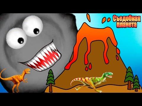 Съедобная ПЛАНЕТА #4 Глазастик съедает ВУЛКАН веселый Игровой мультфильм для детей Tasty Planet