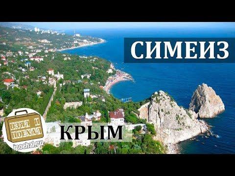 Симеиз, Крым. Коротко о курорте. Отдых, Скалы, Аквапарк