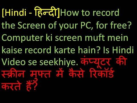 [Hindi - हिन्दी]how to record computer's screen,computer ke screen kise record krte hai ?