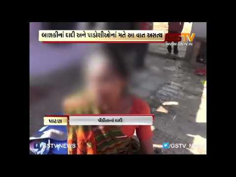 Patan Father Rape On Her Daughter video