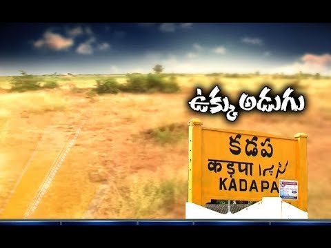 CM Chandrababu to lay Foundation Stone For Kadapa Steel Plant