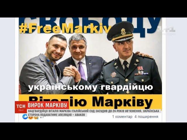 Укранська сторона буде подавати апеляцю у справ Марква - Аваков