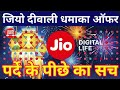 Jio Diwali Offer : All FAQs , All Terms and conditions | Jio Diwali Offer 2017 thumbnail