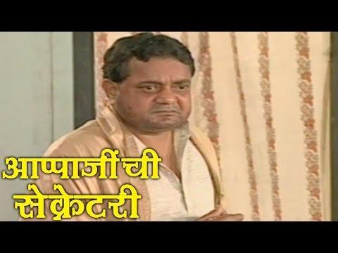 Vijay Chavan Surekha Kudchi - Appajinchi Secretary Comedy Scene...