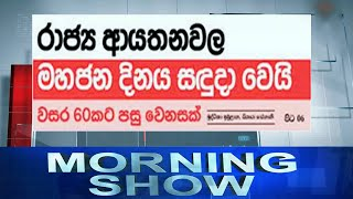 Siyatha Morning Show | 11.09.2020 | @Siyatha TV
