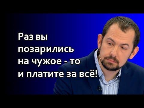 Р. Цимбалюк: Раз вы позарились на чужое - то и платите за всё!