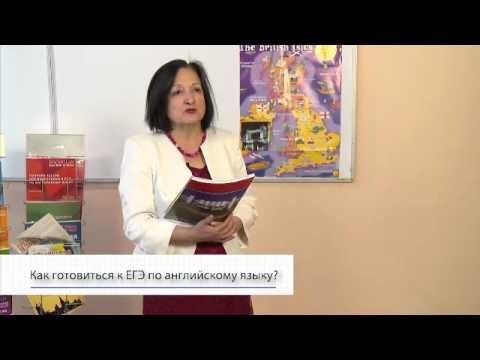 Как готовиться к ЕГЭ по английскому. Видеорекомендации по подготовке к ЕГЭ-2015