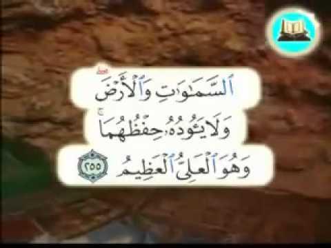 Ayat Kursi Dengan Terjemahan Melayu video