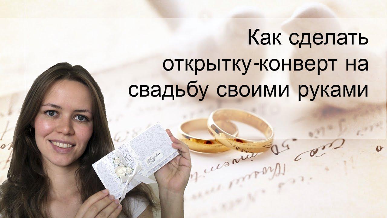 Скрапбукинг конверт на свадьбу своими руками