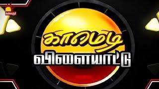 Reality Dance Show | TV Anchors | Saraswathi Pooja Special | Comedy Vilaiyattu