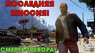 Последняя миссия в игре GTA 5. Смерть Тревора в ГТА 5!