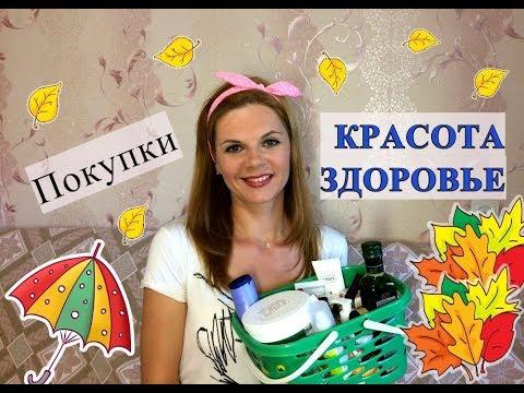 Осенние ПОКУПКИ для КРАСОТЫ и ЗДОРОВЬЯ от Alex Sandrina