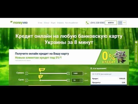 Как взять кредит онлайн на карту в Moneyveo