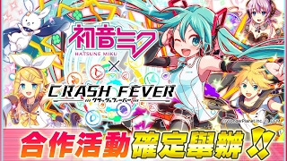 【聶寶】Crash fever 超巫師級 初音版路西法